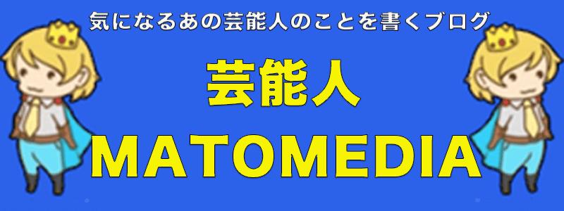 芸能人MATOMEDIA